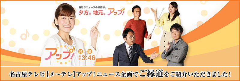名古屋テレビ【メ~テレ】アップ!ニュース企画でご縁道をご紹介いただきました!