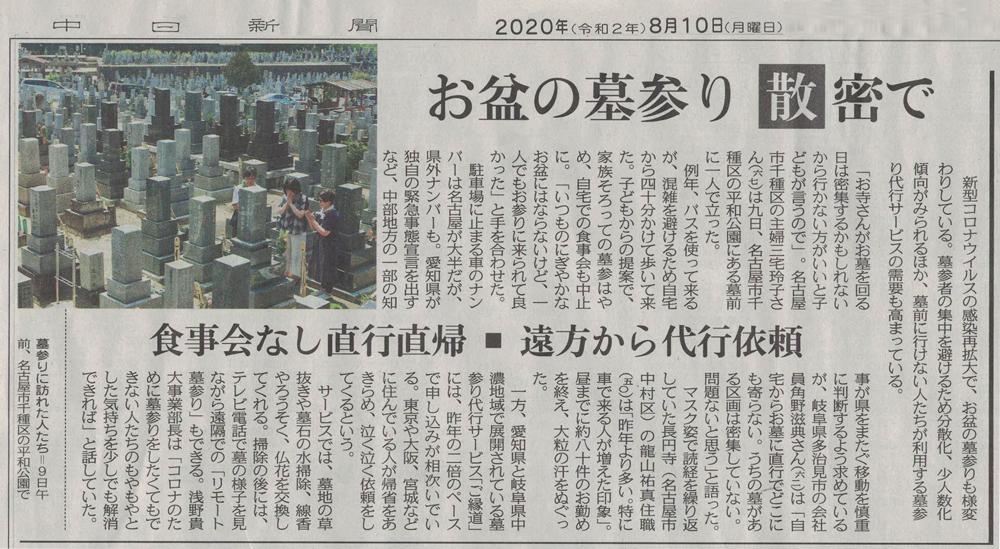 中日新聞朝刊に掲載されました!