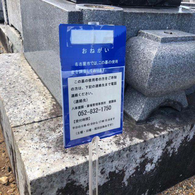 墓じまい,ご縁道,愛知県